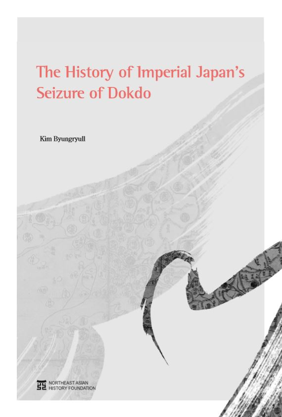 The History of Imperial Japan's Seizure of Dokdo (2008년)