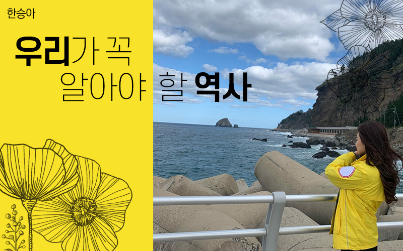 <strong>[도전]</strong>우리가 꼭 알아야 할 역사